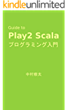 Guide to Play2 Scala