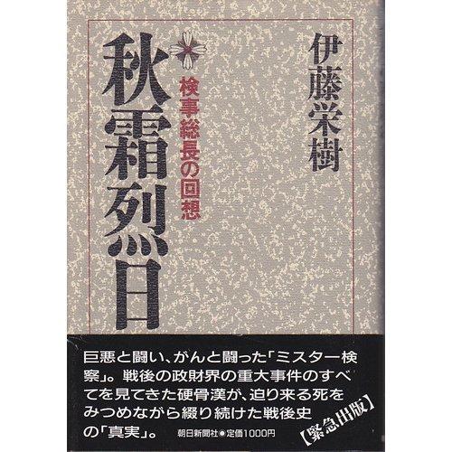秋霜烈日―検事総長の回想 : 伊藤...