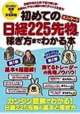 初めての日経225先物(ミニ&ラージ)で稼ぎ方までわかる本 (稼ぐ投資)