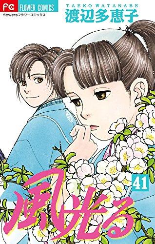 風光る 41 (フラワーコミックス)
