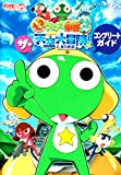 The! The Complete Guide-Nintendo DS will be a Super Movie Keroro three large sky adventure (2008) ISBN: 4048670344 [Japanese Import]