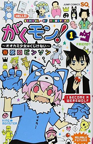 がくモン! ~オオカミ少女はくじけない~ 1 (ジャンプコミックス)