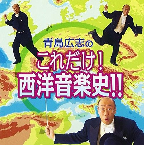 Price comparison product image AOSHIMA TAKESHI NO CHOUSETSU TALK! KOREDAKE! CLASSIC ONGAKUS
