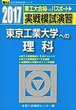 東京工業大学への理科 2017―実戦模試演習 (大学入試完全対策シリーズ)
