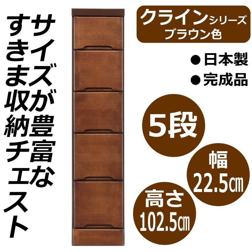 クライン すきま収納チェスト ブラウン色 5段 幅22.5cm B077SBMGZD