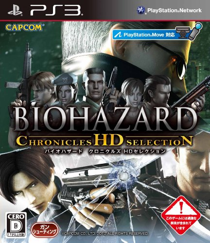 Biohazard Chronicles HD Selection [Japan Import] ()