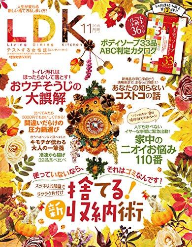 LDK (エル・ディー・ケー) 2016年 11月号 [雑誌]
