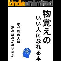 monooboenoiihitoninareruhon (jikokeihatu) (Japanese Edition)
