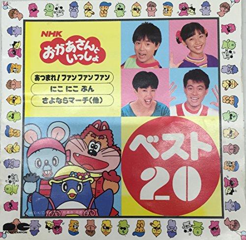 NHKおかあさんといっしょ ベスト20