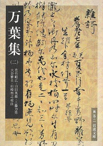 万葉集(二) (岩波文庫)