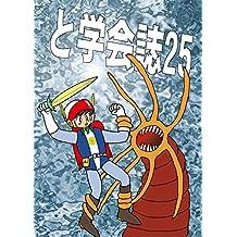 togakkaishi (Japanese Edition)