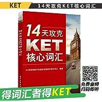 14天攻克KET核心词汇(附CD光盘1张)