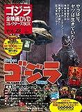 隔週刊 ゴジラ全映画DVDコレクターズBOX(23) 2017年05/30号【雑誌】