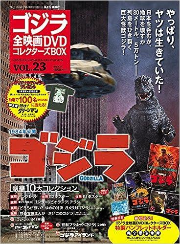 隔週刊 ゴジラ全映画DVDコレクタ...