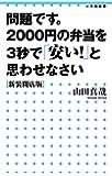 問題です。2000円の弁当を3秒で「安い!」と思わせなさい: 〈新装開店版〉 (小学館新書)