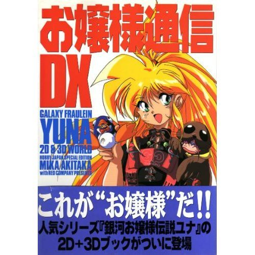 Princess communication DX-GALAXY FRAULEIN YUNA 2D & 3D WORLD (1996) ISBN: 4894251108 [Japanese Import]