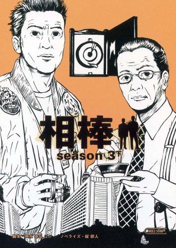 相棒season3下 (朝日文庫)