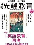 月刊先端教育 vol.4 2020年2月号 [雑誌] (「英語教育」再考)