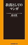 教養としてのマンガ (扶桑社BOOKS新書)