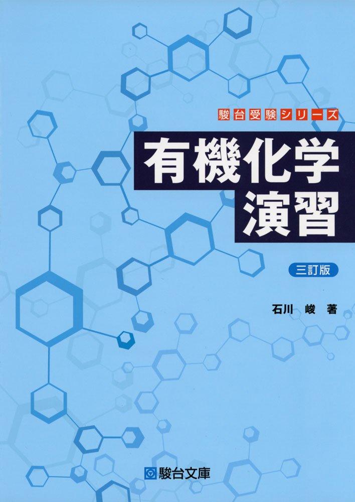 有機化学演習 (駿台受験シリーズ...