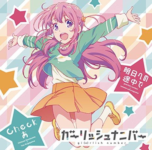 Animation - Girlish Number (Anime) CD2 [Japan CD] GNCA-447