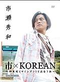市×KOREAN ~四寅剣(サインゴン)と出会う旅~プレミアムエディション [DVD]