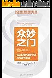 众妙之门——Web用户体验设计与可用性测试(异步图书)