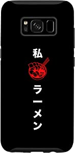 Galaxy S8 Classic Anime Phone Case that says I love Ramen in Japanese Case