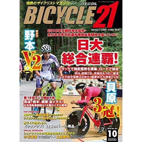 Bicycle21 表紙画像