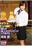 癒しの極上エロマッサージしてあげる 麻倉憂 / million(ミリオン) [DVD]