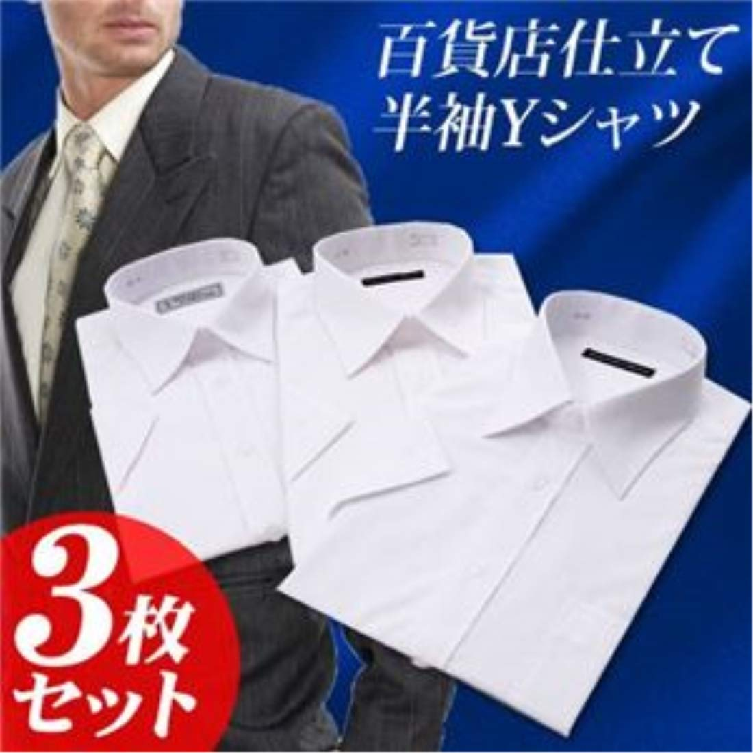 日用品 ワイシャツ 関連商品 半袖 ワイシャツ3枚セット LL 【 3点セット 】 B076Z55Z8S