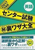 センター試験マル秘裏ワザ大全【英語】2017年度版