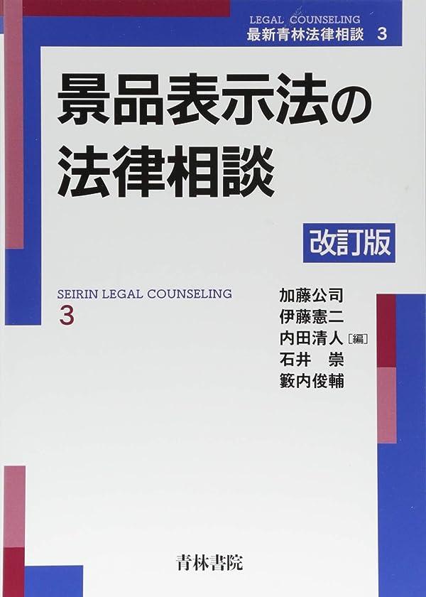 景品表示法の法律相談(最新青林法律相談)