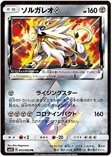 Amazon.com: Pokemon tarjeta japonés – solgaleo prisma ...