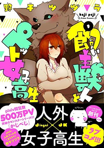 飼い主獣人とペット女子高生 1 (MFC ジーンピクシブシリーズ)