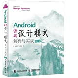 Android源码设计模式解析与实战(第2版)