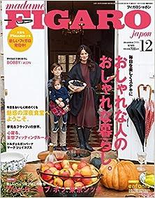 [雑誌] madame FIGARO japon (フィガロ ジャポン) 2016年12月号 [特集 毎日を楽しくステキにおしゃれな人のおしゃれな暮らし。]