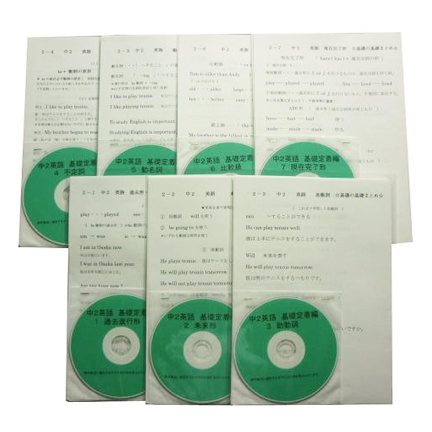 パフ運命敵対的中学 英語 2年 【応用】 7 完了形 DVD (授業+テキスト+問題集)