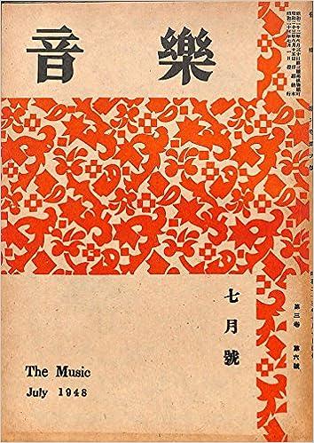 音楽 1948年 7月号 大田黒元雄 ...