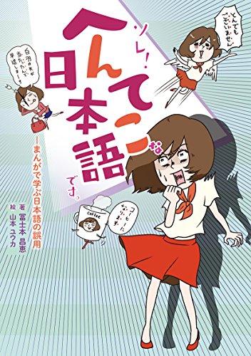 ソレ! へんてこな日本語です。ーまんがで学ぶ日本語の誤用