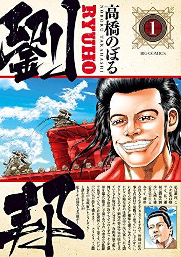 劉邦(1) (ビッグコミックス)