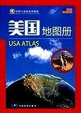 美国地图册(汉英对照)
