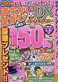 まちがいさがしパーク&ファミリーDX vol.7 2017年 02 月号 [雑誌]: まちがいさがしパーク 増刊