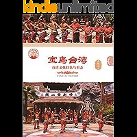 宝岛台湾 : 台湾文化特色与形态