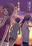 キミ恋リミット (百合姫コミックス)