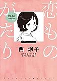恋ものがたり~愛の先にあるもの~ (flowers コミックス)