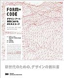 Amazon.co.jp: FORM+CODE -デザイン/アート/建築における、かたちとコード: 久保田 晃弘, 吉村 マサテル: 本