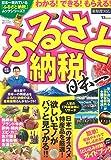 ふるさと納税日本一【新制度対応】 (TJMOOK)