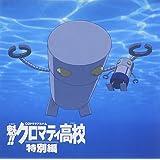 「魁!!クロマティ高校」 特別編 CDドラマアルバム