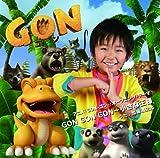 GON GON GON -CHISANA OSAMA (+DVD)(ltd.) by Avex Japan